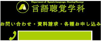 言語聴覚学科