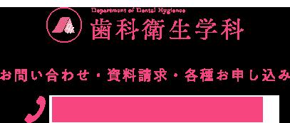 歯科衛生学科