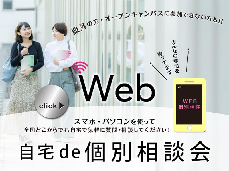 Web個別